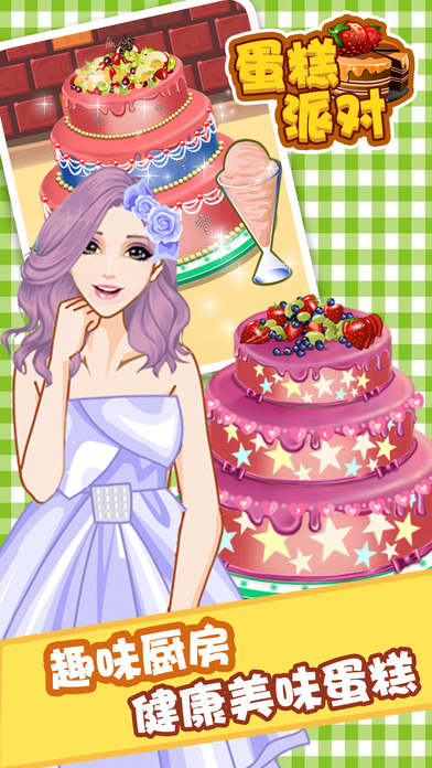 婚礼蛋糕游戏℗-好玩的生日蛋糕做饭游戏