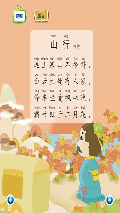 StarQ_学唐诗(一)