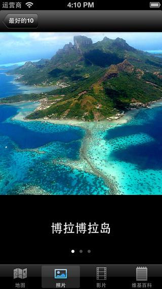 南太平洋10大旅游胜地 - 顶级胜地游览指南