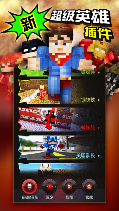 方块积木游戏盒子Pro - 免费葫芦侠修改器助手 for 我的建造世界