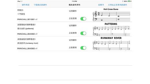 钢琴学习助手(Piano4All)