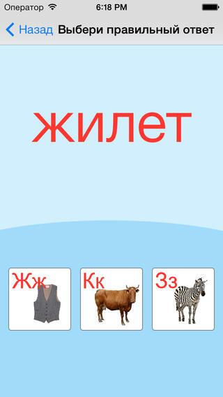 俄文字母卡和测验