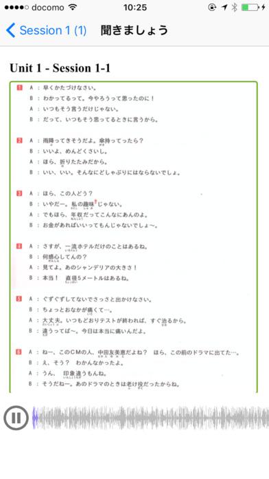 Shadowing: シャドウイング 日本語を話そう中上級