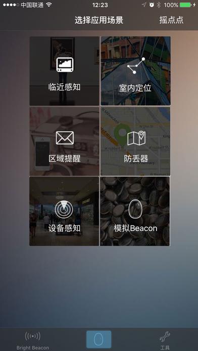 BrightBeacon配置-智石科技