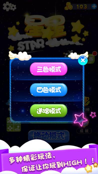 星星连萌—天天玩转神秘的小小星星世界,2016免费宝石消灭消除类小游戏