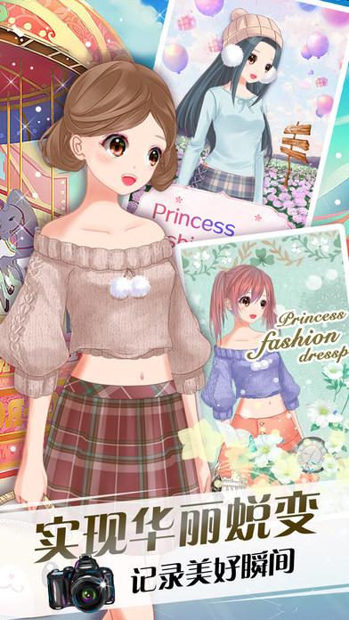 女生游戏™ - 公主的化妆派对游戏