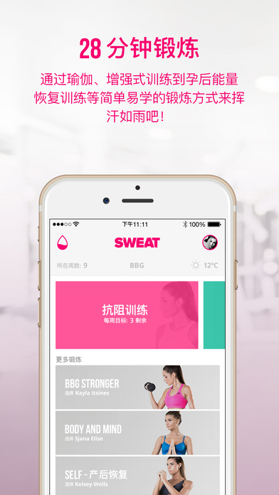 Sweat: Kayla Itsines' Bikini Body健身运动