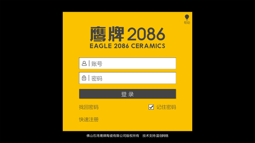 2086导购宝