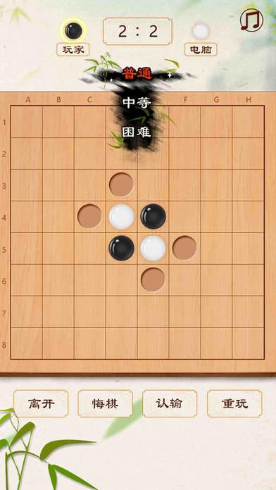 黑白棋—天天单机版小游戏
