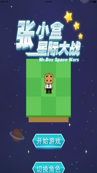 张小盒历险记—太空跳方格