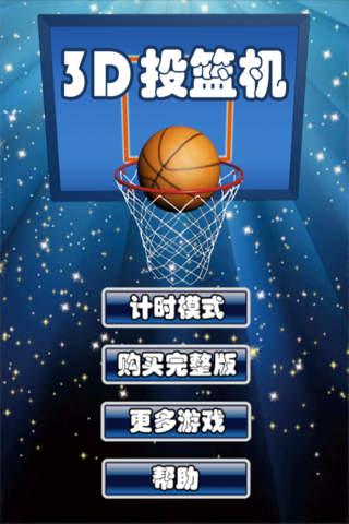 3D投篮机 免费版