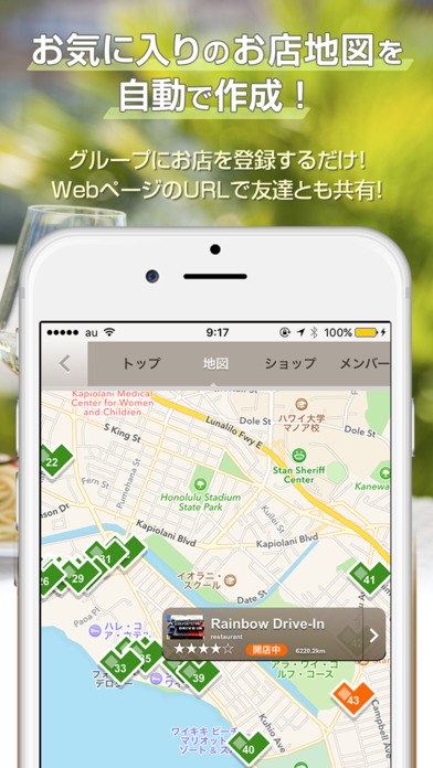 ShopCard.me - ショップカード・ミー - 世界中のお気に入りのお店を集めよう!