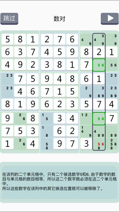 数独学院-经典趣味数字单机游戏