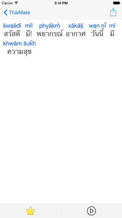 泰语助手 - 学习泰语发音