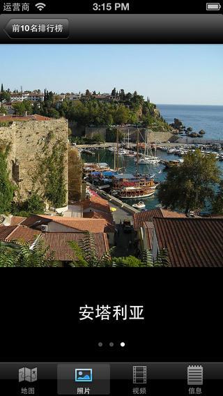 土耳其10大旅游胜地 - 顶级胜地游览指南