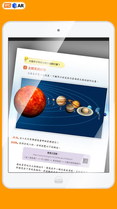 AR常識學習工具