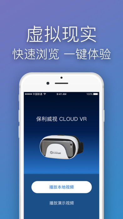 CLOUD VR - 保利威视重磅推出全景视频VR播放器