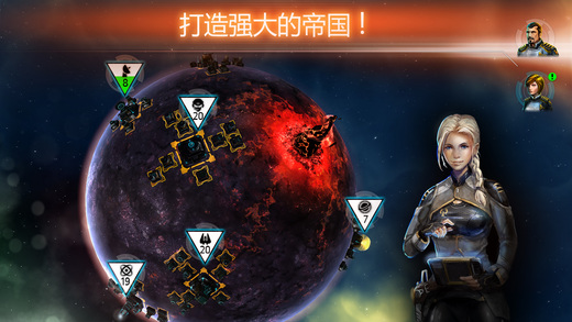 Galaxy on Fire™ - Alliances《浴火银河:联盟》