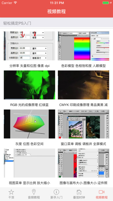 PS教程 - Photoshop设计从入门到精通