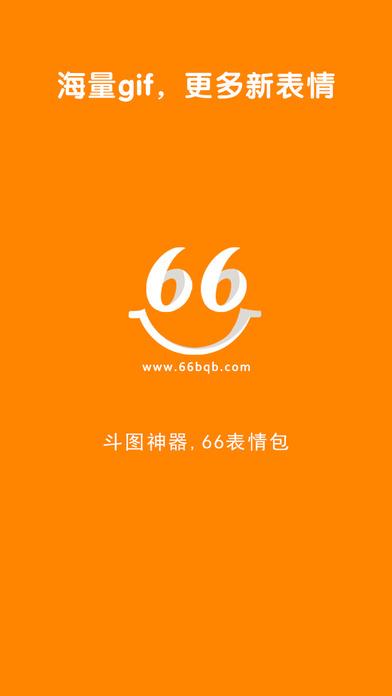 66表情包
