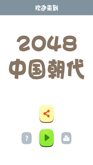 2048 中国朝代