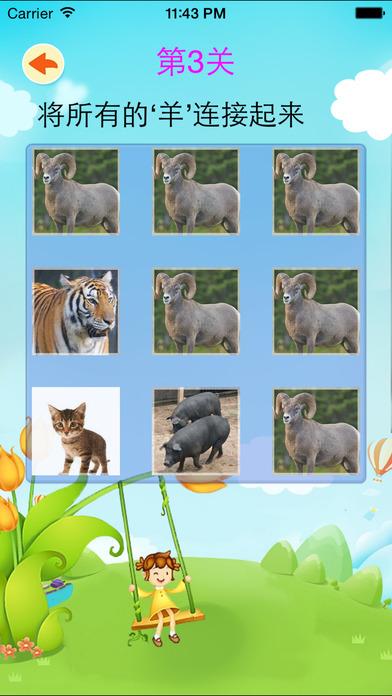 1-8岁宝宝连动物游戏-一款提高儿童智力的动物类少儿教育益智游戏