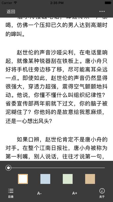 「二号首长」黄晓阳著,官场小说