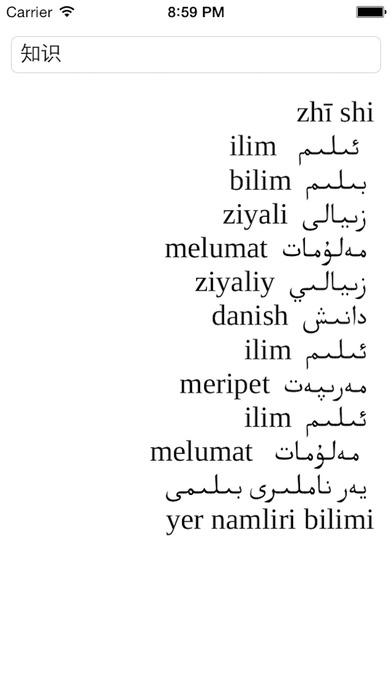 Akalma维吾尔文词典