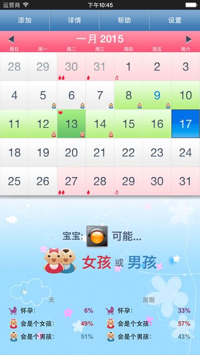 月经期助手 - 大姨妈助手、计算周期、排卵日 - 排卵与妊娠预测、女性安全期自测