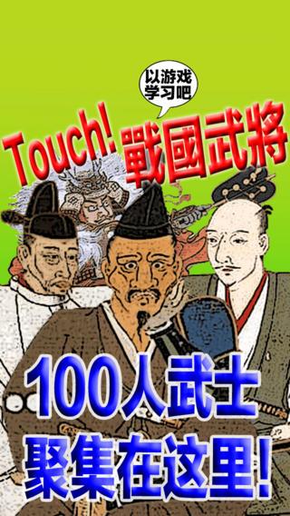 Touch! 戰國武將 〜以游戏学习吧〜