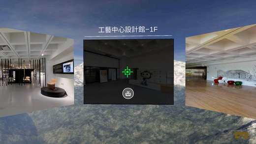 VR工藝中心