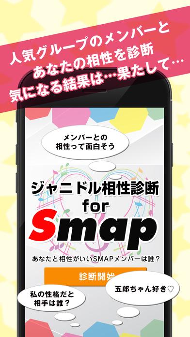 【無料】ジャニドル相性診断 for SMAP 〜アイドル恋愛診断 vol.1