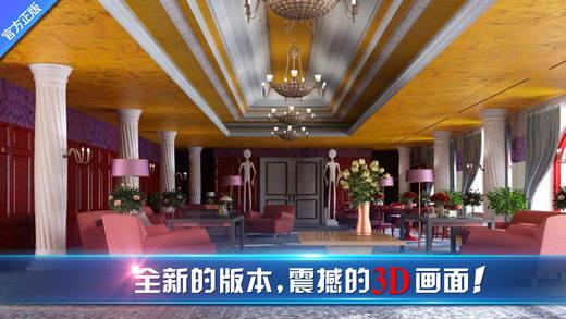 密室逃脱8官方正版:逃出红色豪宅