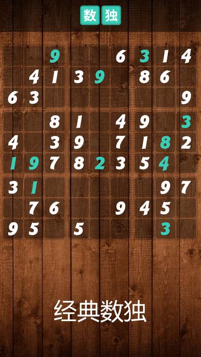 数独 - 数字趣味益智游戏