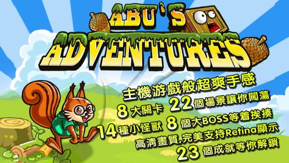 松鼠大战(Abu's Adventures) FREE