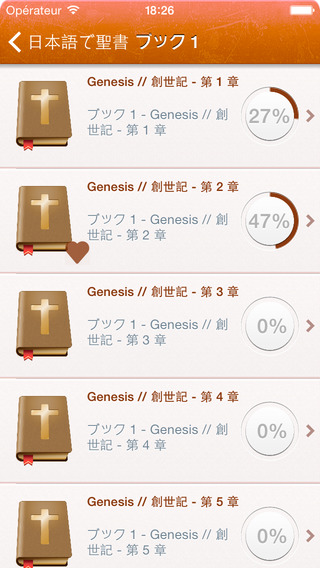 Holy Bible in Japanese - 日本語で聖書