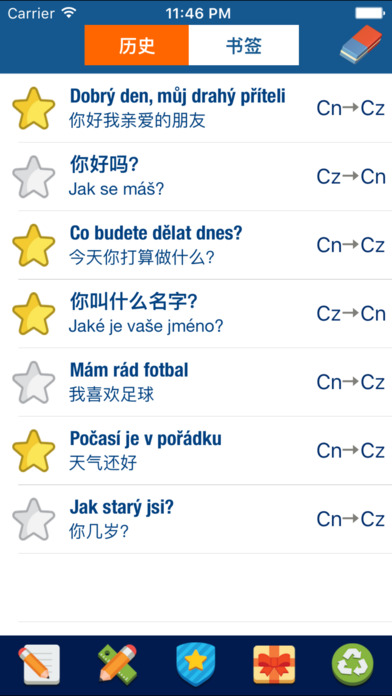 捷克语 中文 翻译 和 词典
