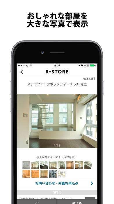 R-STORE - おしゃれな賃貸物件・お部屋探し