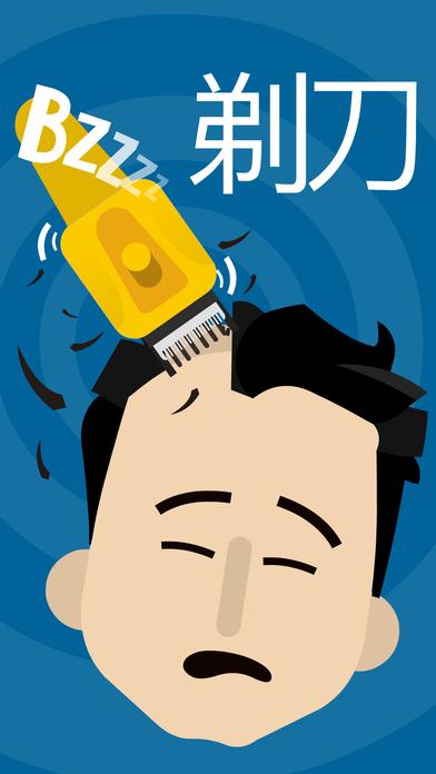 剃须刀恶作剧:电动理发器和电锯