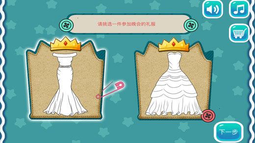 装扮小公主 女生游戏大全