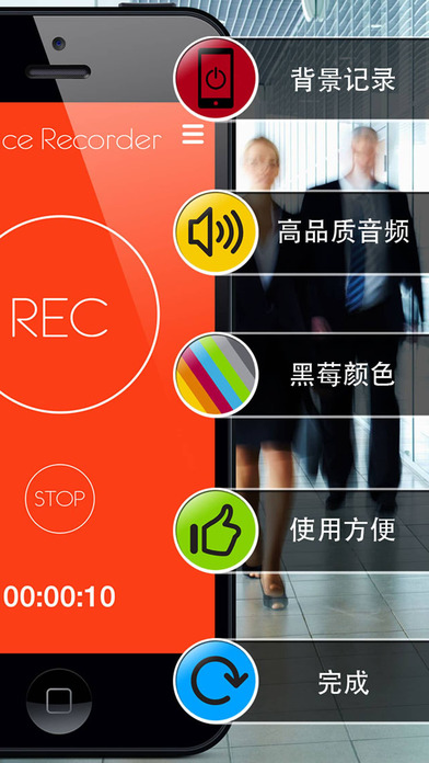 Voice Recorder (记录在你的日记语音备忘录和笔记)