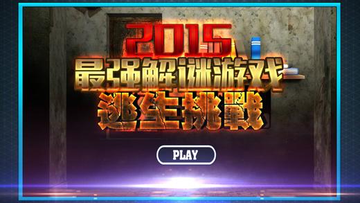 2015最强解谜游戏:逃生挑战
