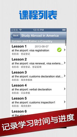 出国旅行英语
