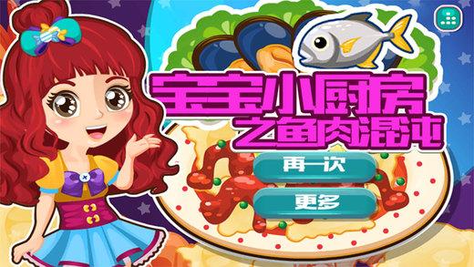 宝宝小厨房之鱼肉馄饨-CN