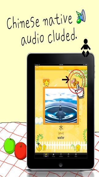 宝宝学汉字 600 HD Free