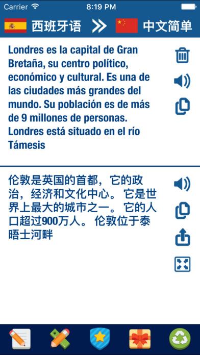 西班牙语 中文 翻译 和 词典