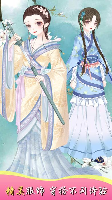 古装游戏® - 古代公主养成