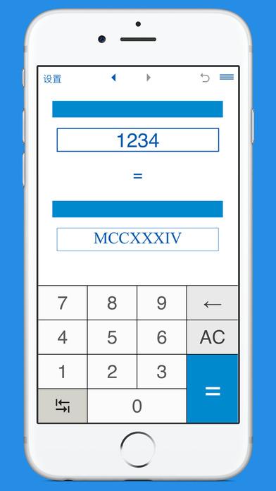 羅馬數字與阿拉伯數字轉換器