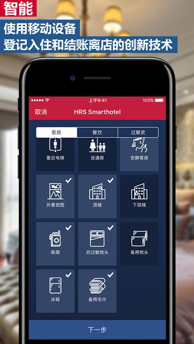 HRS全球酒店预订-旅行•酒店•欧洲酒店•美洲酒店•亚洲酒店