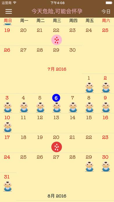 月经周期快速计算